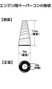 エンジン用ペーパーコン 形状図