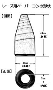 レーズ用ペーパーコン 形状図