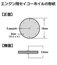 エンジン用セイコーホイール 形状図