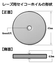 レーズ用セイコーホイール 形状図